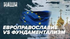 Европравославие VS Фундаментализм. Горбачёву - 90. Наши с Борисом Якеменко