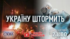 Свобода слова Савика Шустера. Украину штормит от 26.03.2021