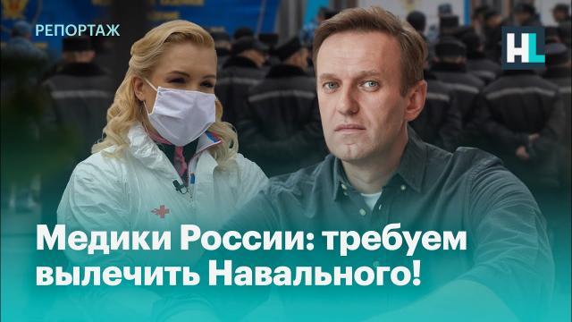 Алексей Навальный LIVE 30.03.2021. «Не позорьте медицину!» Обращение врачей о ситуации с Навальным в ИК-2