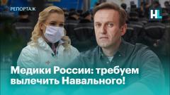 Навальный LIVE. «Не позорьте медицину!» Обращение врачей о ситуации с Навальным в ИК-2 от 30.03.2021