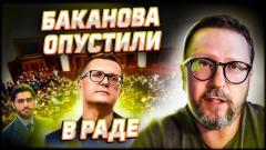 Анатолий Шарий. Баканова опустили прямо в Раде от 31.03.2021