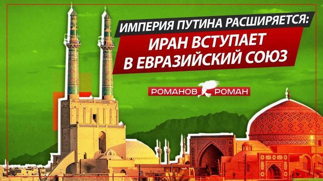 Политическая Россия 02.03.2021. Империя Путина расширяется: Иран вступает в Евразийский союз