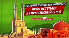 Политическая Россия. Империя Путина расширяется: Иран вступает в Евразийский союз от 02.03.2021