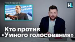 Леонид Волков о том, кто выступает против «Умного голосования»