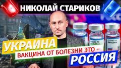 Украина: вакцина от болезни – это Россия