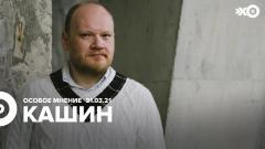Особое мнение. Олег Кашин 31.03.2021