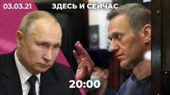 Дождь. Навальный в СИЗО «Кольчугино». Значение санкций США. Путин и интернет от 03.03.2021