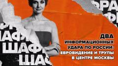 Шафран. Два информационных удара по России: Евровидение и трупы в центре Москвы 11.03.2021