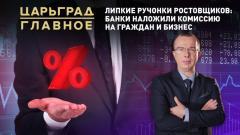Царьград. Главное. Липкие ручонки ростовщиков: банки наложили комиссию на граждан и бизнес от 31.03.2021