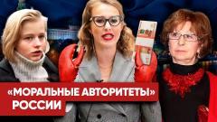 Соловьев обвинил Ахеджакову и Бортич в работе на Запад. Про Собчак тоже не забыл