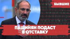 Пашинян уходит в отставку. Протесты в Белоруссии. Навальная бросила мужа в колонии. Бывшие