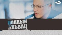 Полный Альбац. Михаил Ходорковский от 01.03.2021