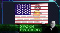 Уроки русского. Ковбойская улыбка Америки от 03.03.2021