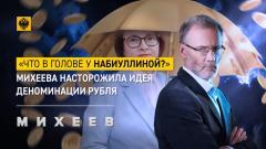 Михеев. Итоги. «Что в голове у Набиуллиной? Загадка»: Михеева насторожила идея деноминации рубля от 30.03.2021