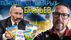 Анатолий Шарий. Щедрые русские братья и флаг за 5 млн от 03.03.2021