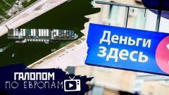 Нефтяной тромб. Билеты на Путина. Даешь микрозаймы! Галопом по Европам
