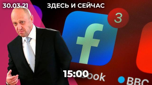 Телеканал Дождь 30.03.2021. Пригожин отозвал иск к Навальному. Юристы против алгоритмов соцсетей. День памяти Арсения Рогинского