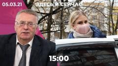 Дождь. Суд над Любовью Соболь. Будут ли новые санкции? Бал Жириновского в честь 8 марта от 05.03.2021