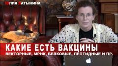 Юлия Латынина. Про вакцины от 02.03.2021