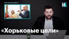 Навальный LIVE. Леонид Волков о последних высказываниях Владимира Путина от 06.03.2021