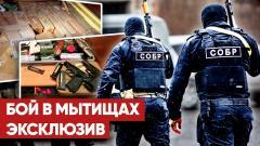 Эксклюзив о спецоперации в Мытищах: почему преступник оказался вне зоны внимания правоохранителей