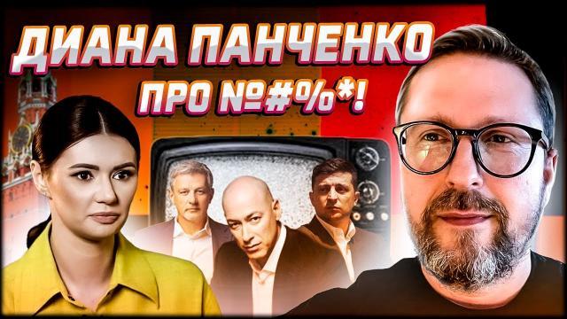 Анатолий Шарий 29.03.2021. Диана Панченко о $*^$#