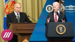 Дождь. Без Путина никуда: почему Байден не сможет ввести санкции против российского президента лично от 03.03.2021