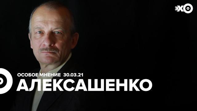 Особое мнение 30.03.2021. Сергей Алексашенко