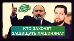 Политическая Россия. Кто захочет защищать Пашиняна от 04.03.2021