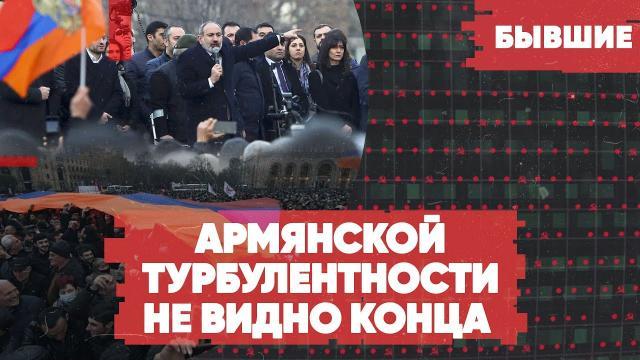 Соловьёв LIVE 01.03.2021. Пашинян извинился перед народом. Конца армянской турбулентности не видно. Бывшие