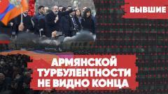 Пашинян извинился перед народом. Конца армянской турбулентности не видно. Бывшие