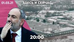 Дождь. Колония Навального. Приговор экс-президенту Франции Саркози. Митинги за и против Пашиняна от 01.03.2021