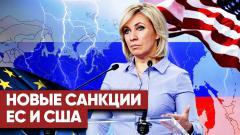 Соловьёв LIVE. Враждебный антироссийский выпад: Захарова прокомментировала санкции США и ЕС против России от 03.03.2021