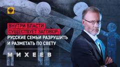 Михеев. Итоги. Внутри власти существует заговор: Русские семьи разрушить и разметать по свету 16.03.2021