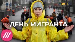 Дождь. Москвабад: как мигранты построили свой город в Москве, где прячутся от ксенофобии и унижений от 23.03.2021