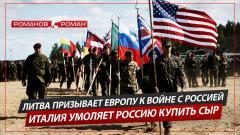 Литва призывает Европу к войне с Россией: Италия умоляет Россию купить сыр