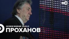 Особое мнение. Александр Проханов от 02.03.2021