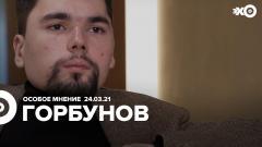 Особое мнение. Александр Горбунов от 24.03.2021