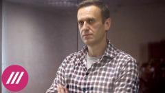 Дождь. «Нет других методов борьбы». Реакция штаба Навального на голодовку оппозиционера от 31.03.2021