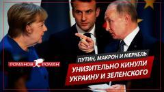 Политическая Россия. Путин, Макрон и Меркель унизительно кинули Украину и Зеленского от 30.03.2021