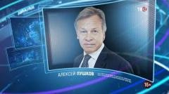 Право знать. Алексей Пушков от 20.03.2021