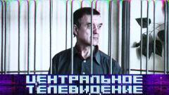 Центральное телевидение 06.03.2021