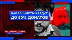 Навальнисты крадут до 90% донатов
