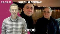 Дождь. Во владимирской ОНК «не верят» Навальному. Дело против отца Ивана Жданова. Новая техника для МВД от 29.03.2021