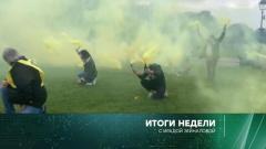 Итоги недели с Ирадой Зейналовой 07.03.2021