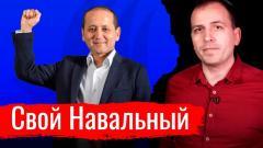 Константин Сёмин. Свой Навальный. Письма от 01.03.2021