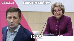 Закон против пыток. Интервью Валентины Матвиенко. Как Фургал содержится в СИЗО