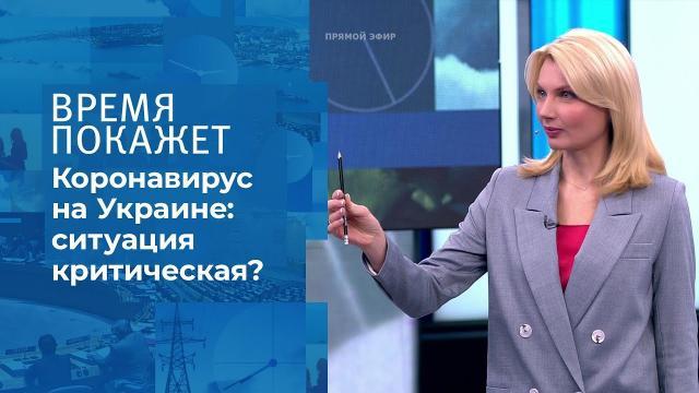 Видео 30.03.2021. Время покажет. Коронавирус на Украине