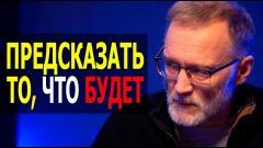 Сергей Михеев. Я говорю то, что думаю, а оказывается, это совпадает с мнением многих людей от 03.03.2021