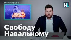 Леонид Волков о кампании за освобождение Навального